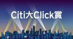Citi 大click 賞 - 銀行優惠